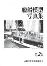 艦船模型写真集 第2集販売中
